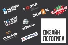 Сделаю логотип по вашему дизайну или фирменному стилю 12 - kwork.ru
