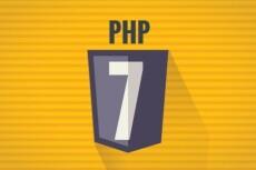 Напишу скрипт на PHP любой сложности 13 - kwork.ru
