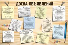 Ручное размещение объявлений на 20-ти досках 49 - kwork.ru
