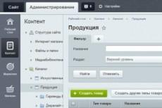 Напишу ТЗ на сайт интернет-магазин 29 - kwork.ru