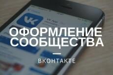 Оформление профиля в instagram 20 - kwork.ru