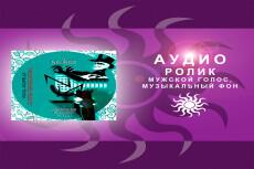 Сделаю аудиоролик 21 - kwork.ru