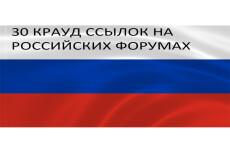 Ссылки с 30 медицинских блогов 14 - kwork.ru