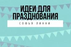 Интересное поздравление с днем рождения 37 - kwork.ru