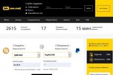Создам сайт для пассивного заработка 57 - kwork.ru