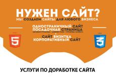 Стилизирую элементы вашего сайта 8 - kwork.ru