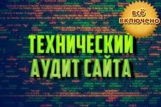 Консультация аудит, рекомендации 8 - kwork.ru