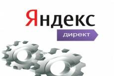 Соберу до 1000 запросов для Яндекс.Директ 3 - kwork.ru