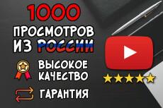 150 комментариев под видео youtube от реальных людей профили Россия 4 - kwork.ru