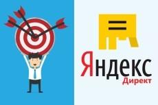 Настрою рекламную компанию, с максимальной целевой аудиторией 19 - kwork.ru