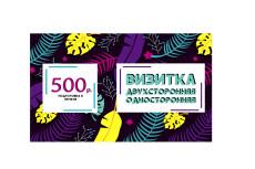 Разработаю стильный макет визитки готовый для печати 14 - kwork.ru