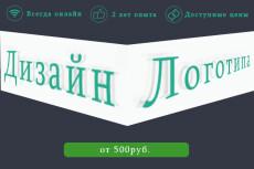 Дизайн логотипа + визуализация 25 - kwork.ru