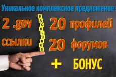 20 жирных ссылок с высоким ИКС+ текст бесплатно. Выгодное предложение 41 - kwork.ru