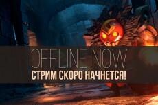 Оформление канала twitch 18 - kwork.ru