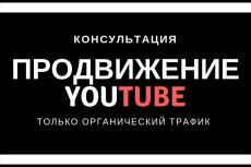 400 качественных подписчиков YouTube. Гарантия от списания 37 - kwork.ru