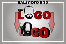 Отрисую Ваш логотип в 3d 9 - kwork.ru