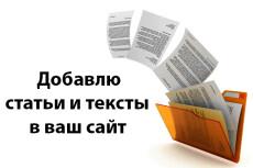 Наполню товаром ваш интернет-магазин 16 - kwork.ru