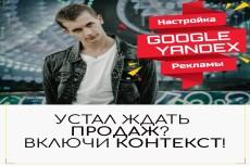 Настрою качественную контекстную рекламу. Выделись среди конкурентов 21 - kwork.ru