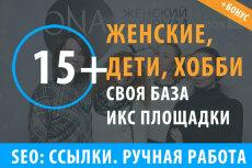 18 ссылок с сайтов строительной тематики + Бонус 19 - kwork.ru