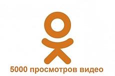 10000 просмотров видео в одноклассниках 5 - kwork.ru