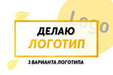 Сделаю Landing для Instagram 32 - kwork.ru
