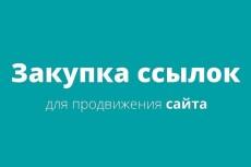 Качественное размещение статьи со ссылками + внутренние ссылки 16 - kwork.ru