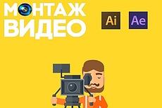 Монтаж видероликов для рекламы и-или youtube-влогов 4 - kwork.ru