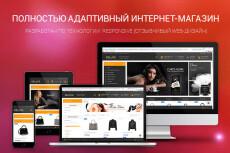 Готовый интернет-магазин на Битрикс. На любую тематику 9 - kwork.ru
