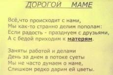напишу сценарий для видео (детский) 9 - kwork.ru