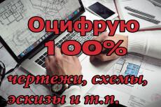 Отрисовка в autoCad 20 - kwork.ru