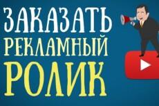видеоролик высокого качества в любом стиле 10 - kwork.ru