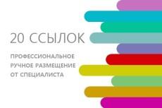 Качественно размещу 20 ссылок. Яндекс тИЦ ссылок > 1000 3 - kwork.ru
