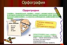 Наберу текст в  Word 5 - kwork.ru
