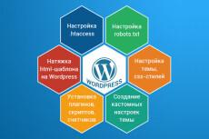 Доработаю Ваш сайт 16 - kwork.ru
