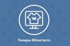 Парсинг товаров из интернет-магазина конкурентов или с сайта поставщика 6 - kwork.ru