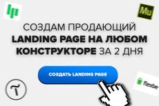 Скопирую Landing page за 1 день. Качественно. В срок 30 - kwork.ru