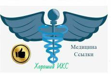 Размещу ссылки 26 - kwork.ru