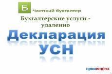 Провожу расчет УСН ЗА 1,2, 3,4 кварталы 20 - kwork.ru