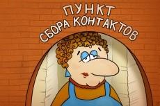 Инвайтинг подписчиков в ВК 6 - kwork.ru