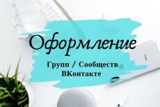 Сделаю оформление Вконтакте для группы 219 - kwork.ru