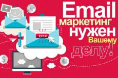Сделаю e-mail рассылку до 2,5 тыc. контактов 20 - kwork.ru