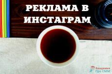 Размещу навсегда вашу рекламу в моем профиле о животных в Instagram 8 - kwork.ru