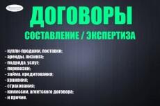 Составляю претензию, жалобу, исковое заявление 9 - kwork.ru