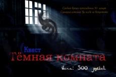Напишу сценарий квеста 7 - kwork.ru