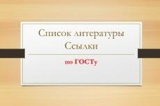 литературное редактирование текста на русском языке 4 - kwork.ru