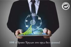 Создам продающий профиль вашего лица 7 - kwork.ru