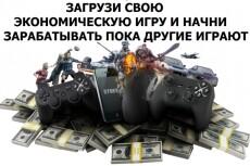 """Скрипт готовой экономической игры """"Бонаппетит"""" 6 - kwork.ru"""