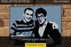 отрисовка портретов в стиле поп-арт 13 - kwork.ru