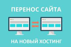 Перенос сайта на новый хостинг, vds или выделенный сервер 5 - kwork.ru