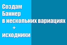 Нарисую красивый продающий баннер. Исходник в подарок 106 - kwork.ru